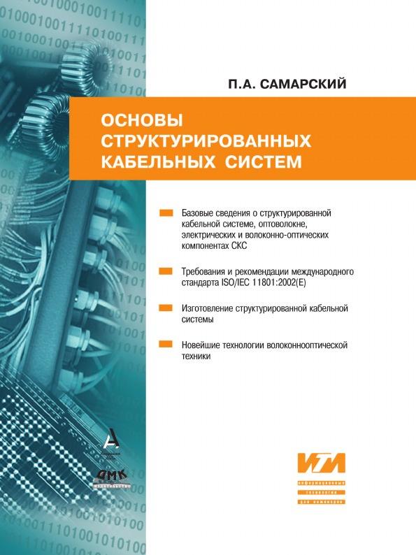 П.А. Самарский Основы структурированных кабельных систем семенов а б структурированные кабельные системы 5 е изд