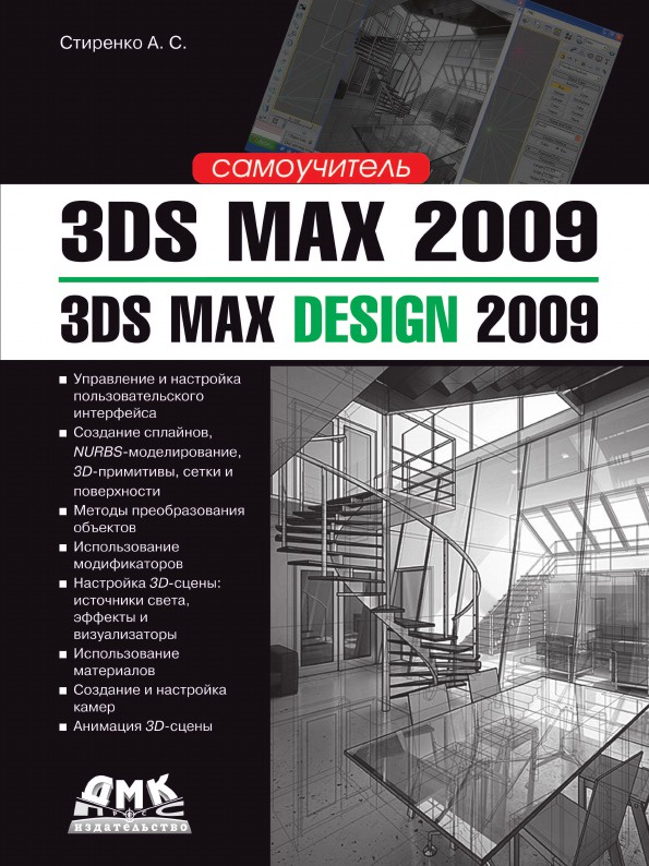 А.С. Стиренко 3ds Max 2009. 3ds Max Design 2009. Самоучитель dillon s dead heat breakers 3ds