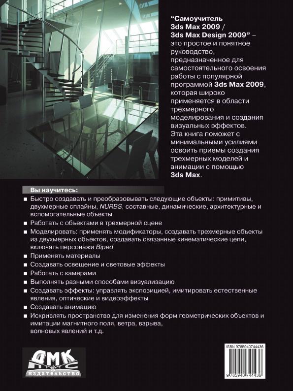 Книга 3ds Max 2009. 3ds Max Design 2009. Самоучитель. А.С. Стиренко