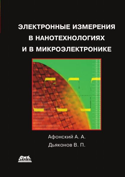 В.П. Дьяконов, А.А. Афонский Электронные измерения в нанотехнологиях и микроэлектронике цена и фото