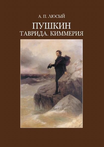 А.П. Люсый Пушкин. Таврида. Киммерия