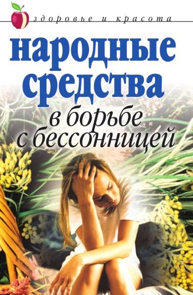 Е.Л. Исаева Народные средства в борьбе с бессонницей. Здоровье и красота