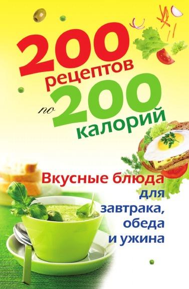 Е.А. Бойко 200 рецептов по 200 калорий. Вкусные блюда для завтрака, обеда и ужина