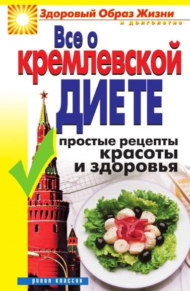 И.В. Новикова Все о кремлевской диете. Простые рецепты красоты и здоровья