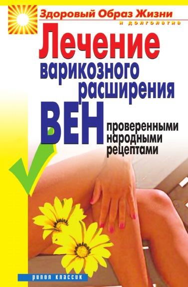 Е.А. Андреева Лечение варикозного расширения вен проверенными народными рецептами