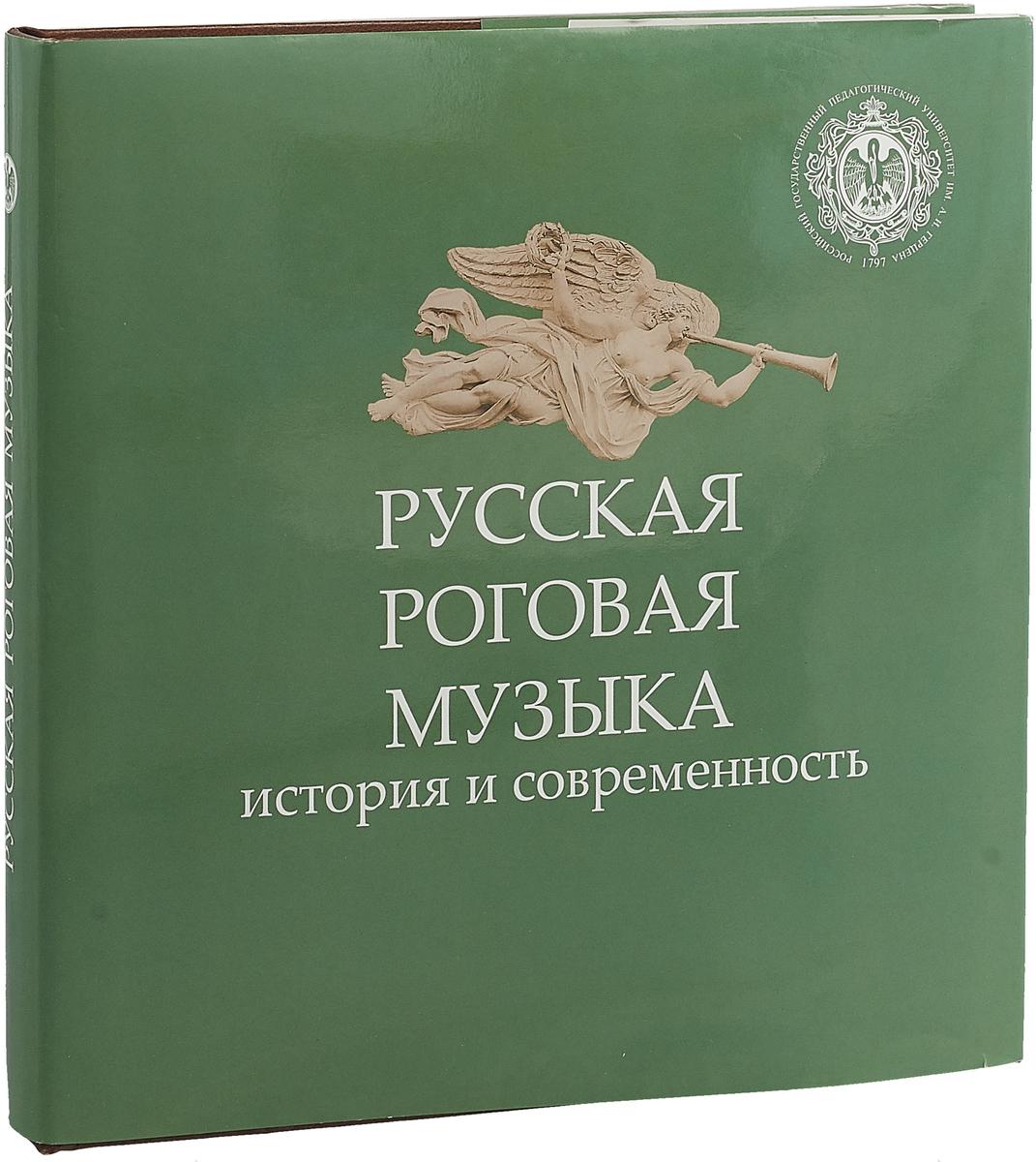 Русская роговая музыка: история и современность
