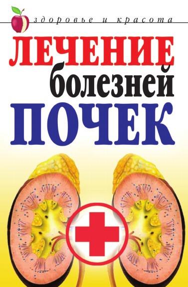 Е.А. Романова Лечение болезней почек