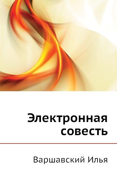 И. Варшавский Электронная совесть цена и фото