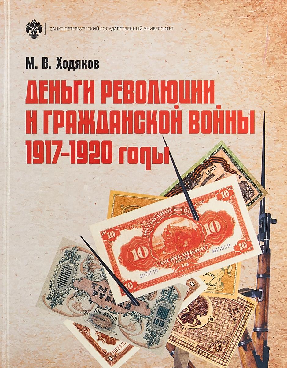 М. В. Ходяков Деньги революции и Гражданской войны: 1917-1920 гг.