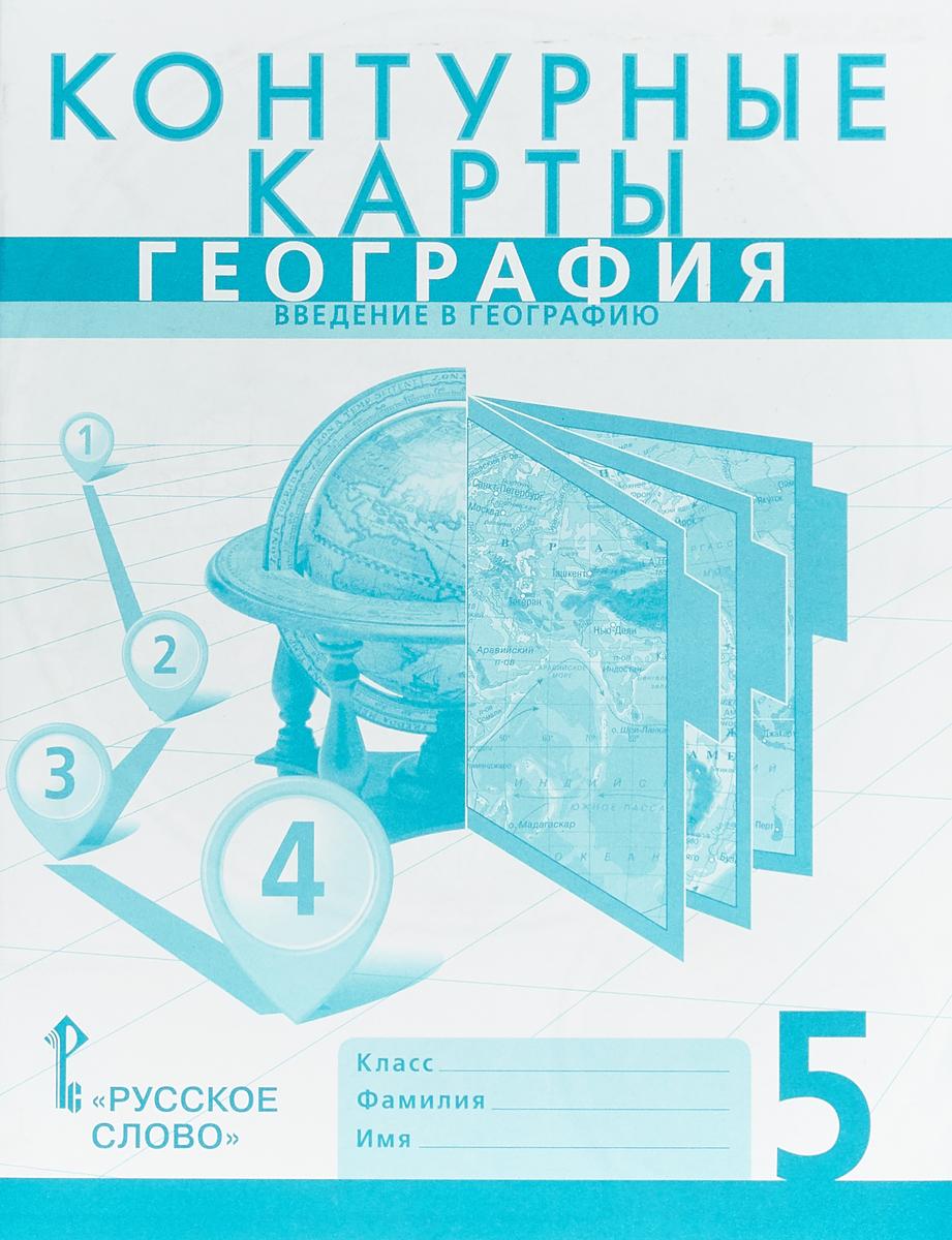 География. Введение в географию. 5 класс. Контурные карты, Сергей Банников