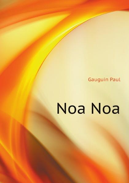 Gauguin Paul Noa Noa цена