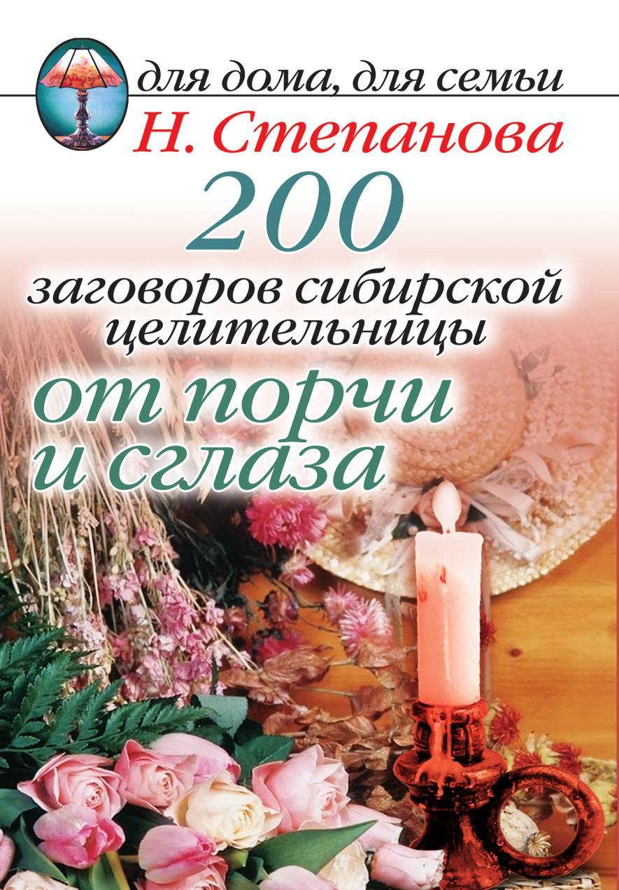 Татьяна Юрьевна Степанова 200 заговоров сибирской целительницы от порчи и сглаза