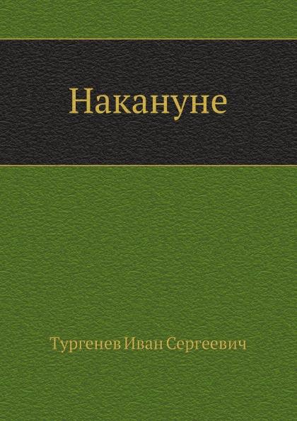 И.С. Тургенев Накануне накануне
