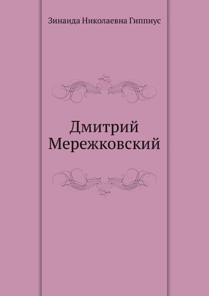 З. Гиппиус Дмитрий Мережковский