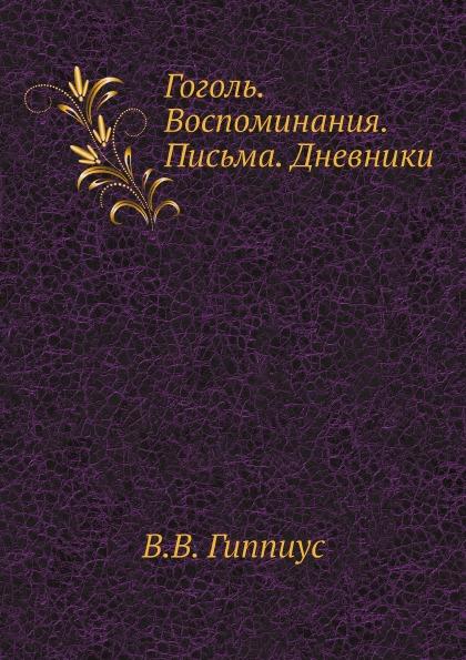 В.В. Гиппиус Гоголь. Воспоминания. Письма. Дневники