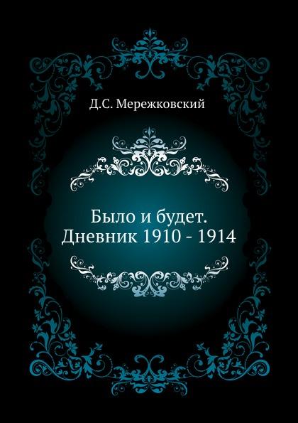 Д. С. Мережковский Было и будет. Дневник 1910 - 1914