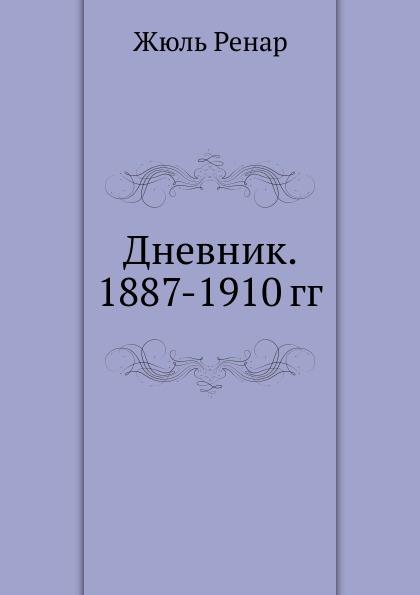 Ж. Ренар Дневник. 1887-1910 гг.