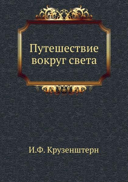 И.Ф. Крузенштерн Путешествие вокруг света