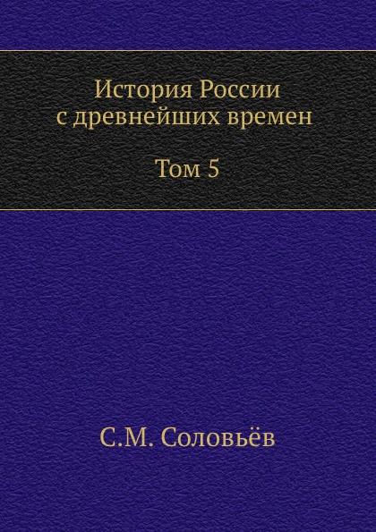 С. М. Соловьёв История России с древнейших времен (Том 5)