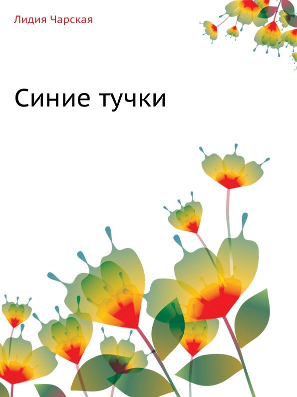 Л. Чарская Синие тучки