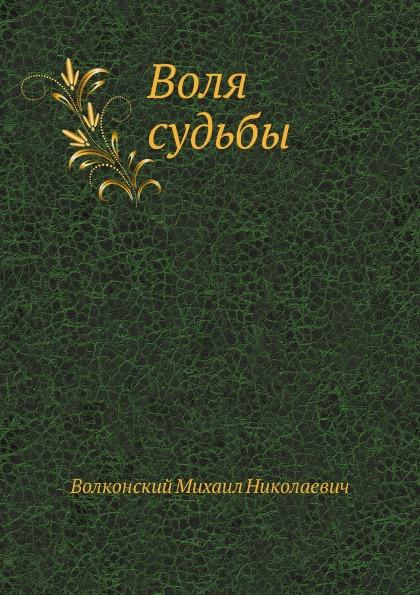 М.Н. Волконский Воля судьбы