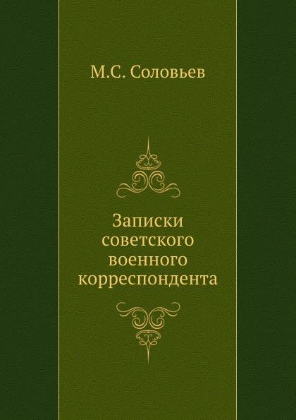 М.С. Соловьев Записки советского военного корреспондента