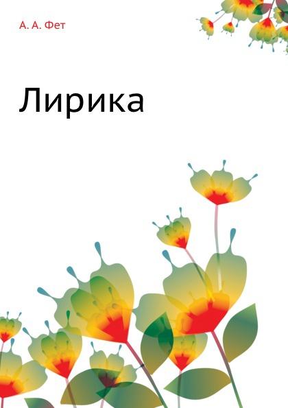 А.А. Фет Лирика