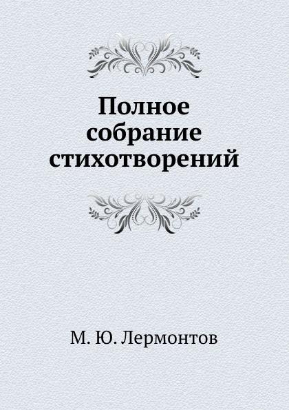 М. Ю. Лермонтов Полное собрание стихотворений