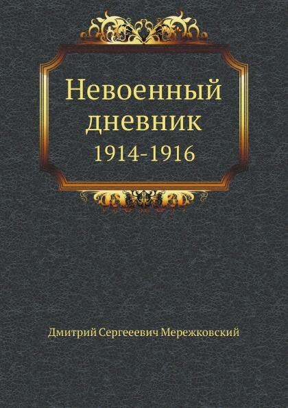 Д. С. Мережковский Невоенный дневник. 1914-1916