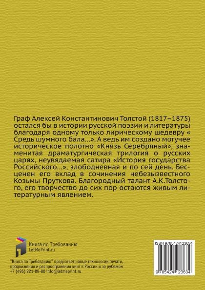 А. К. Толстой. Юмористические и сатирические стихотворения