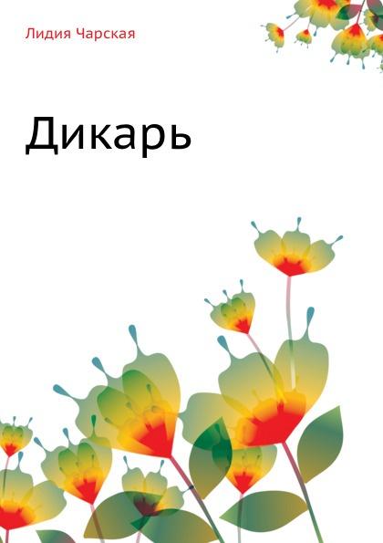 Л. Чарская Дикарь