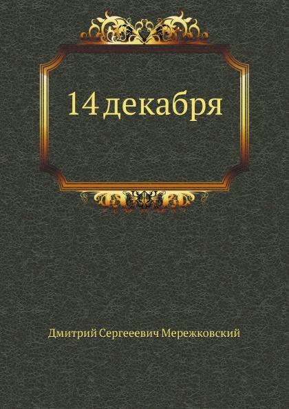 Д. С. Мережковский 14 декабря. Феномен 1825 года