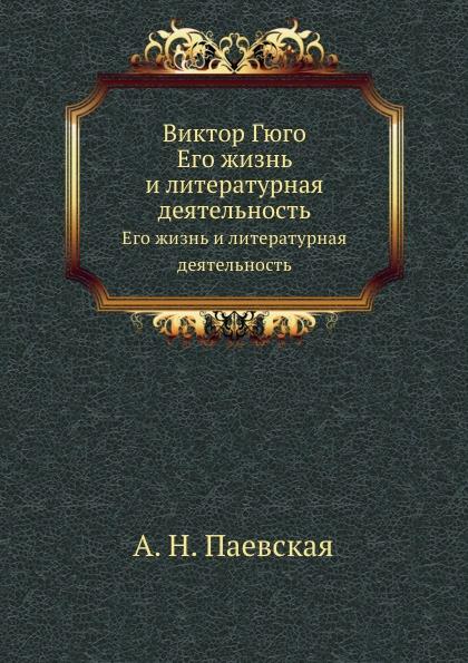 А.Н. Паевская Виктор Гюго. Его жизнь и литературная деятельность