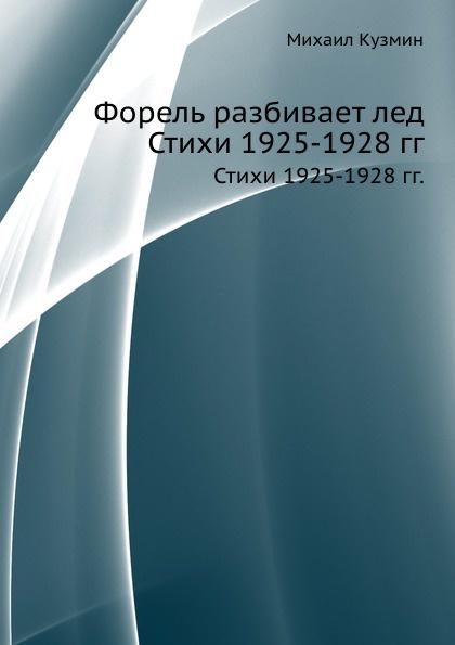 М. Кузмин Форель разбивает лед. Стихи 1925-1928 гг. кузмин м великие поэты том 69 михаил кузмин нездешние вечера