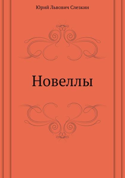 Ю.Л. Слезкин Новеллы