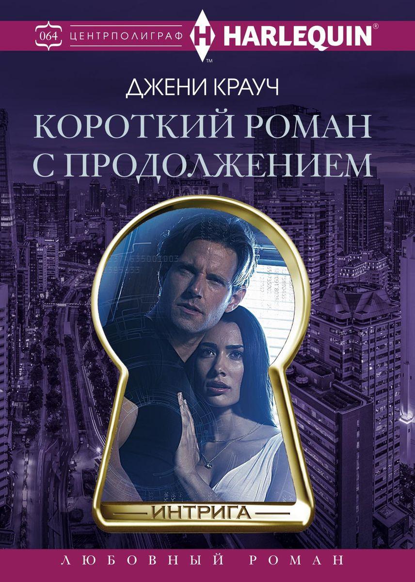Джени Крауч Короткий роман с продолжением