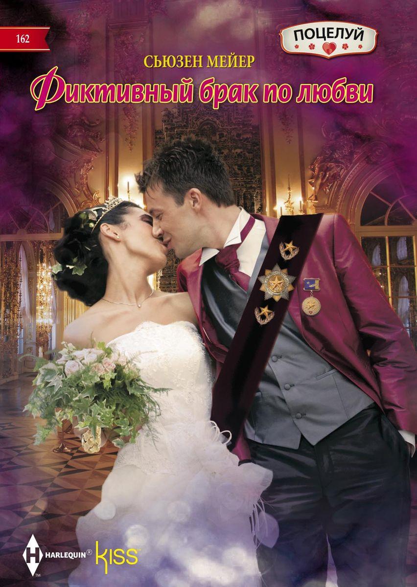 Сьюзен Мейер Фиктивный брак по любви