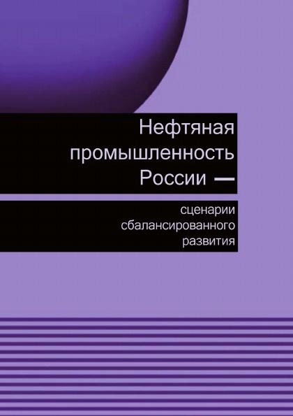 В.В. Бушуев, В.В. Саенко, В.А. Крюков Нефтяная промышленность России-сценарии сбалансированного развития энергетическая стратегия россии на период до 2030 года
