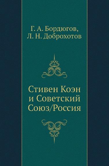 Г.А. Бордюгов, Л.Н. Доброхотов Стивен Коэн и Советский Союз/Россия