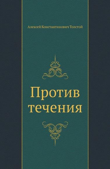 А. К. Толстой. Против течения