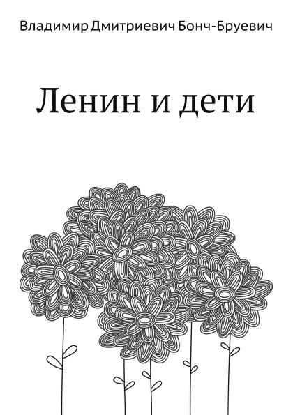 В. Д. Бонч-Бруевич Ленин и дети