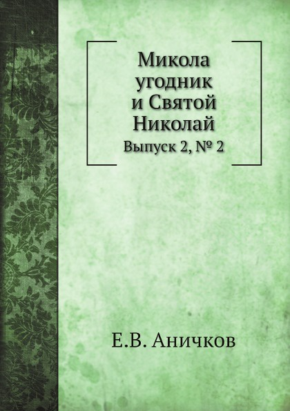 Е. В. Аничков Микола угодник и Святой Николай. Выпуск 2, № 2