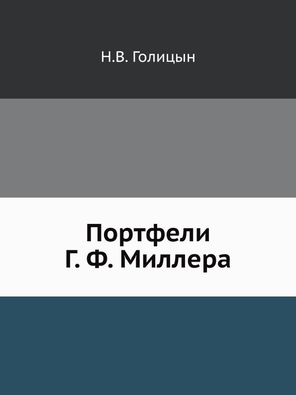 Н.В. Голицын Портфели Г. Ф. Миллера