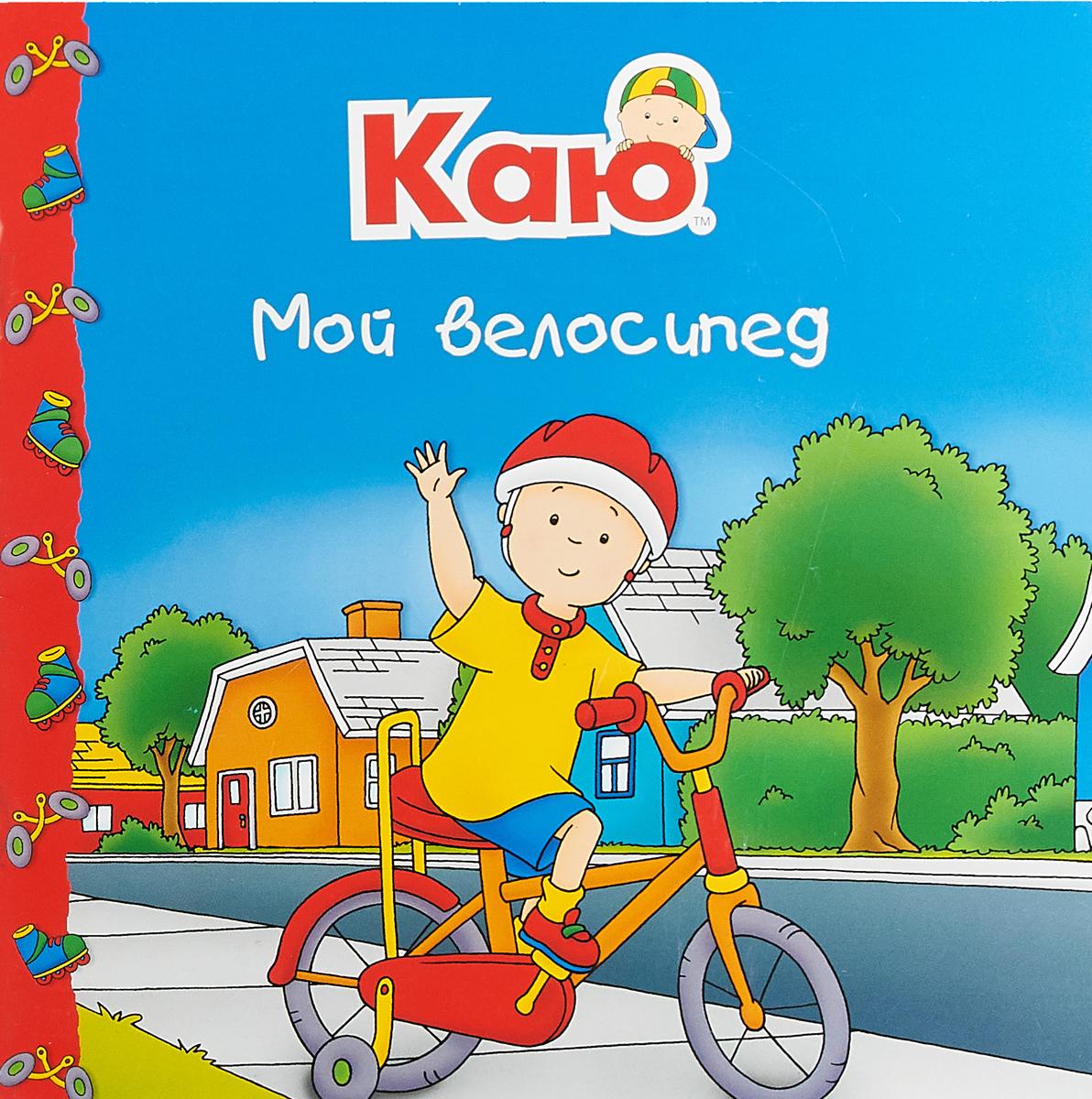 Сара Йохасон Каю. Мой велосипед паради а каю неприятности случаются