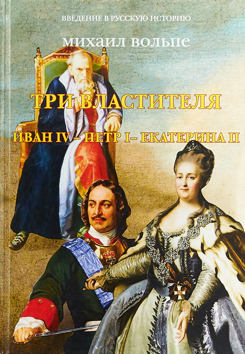 Михаил Вольпе Три властителя. Иван IV - Петр I - Екатерина II