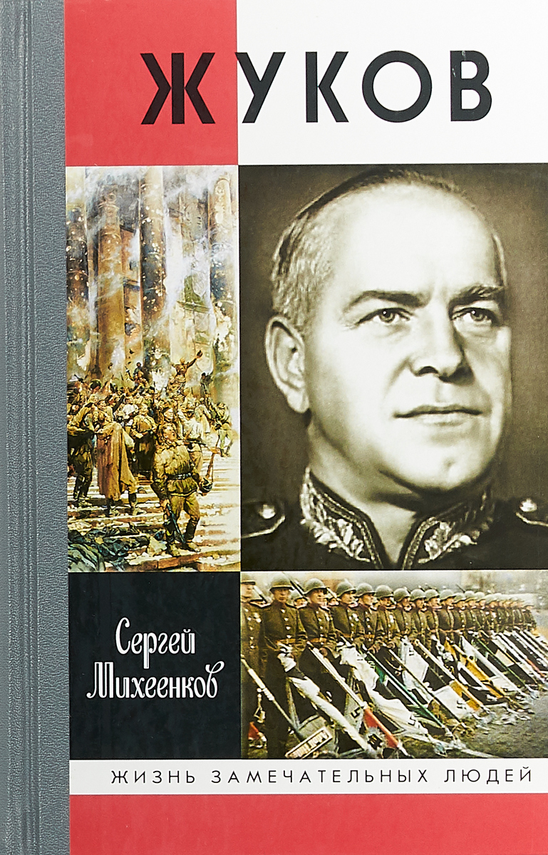 Сергей Михеенков Жуков