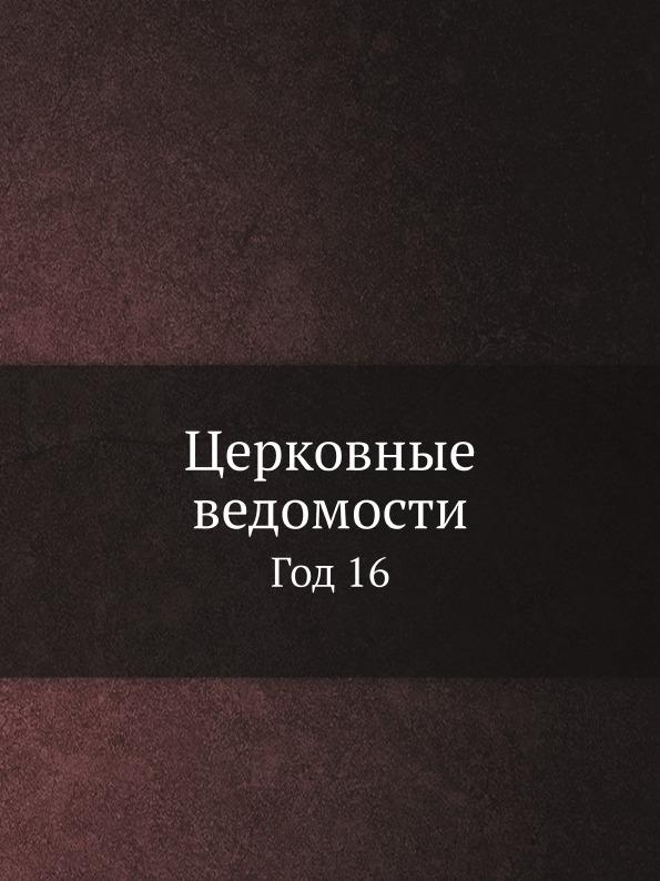 Неизвестный автор Церковные ведомости. Год 16 неизвестный автор церковные ведомости год 17