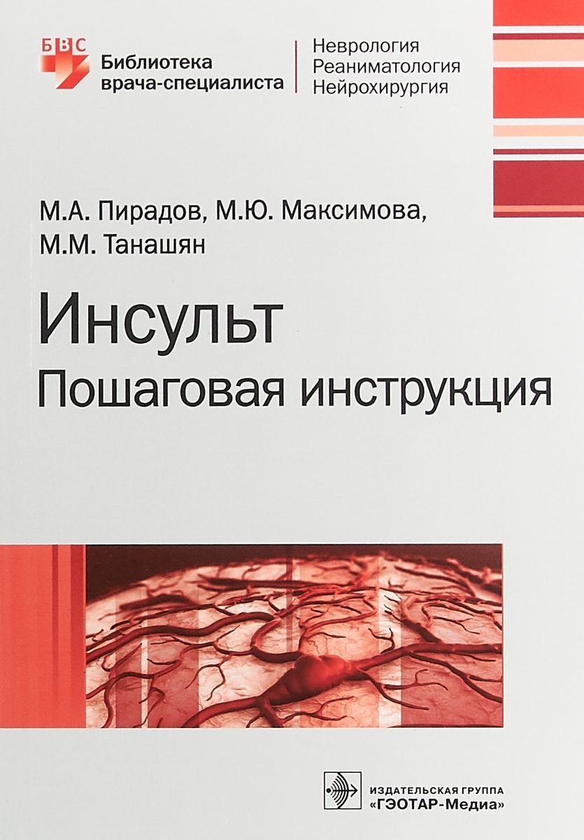 М. А. Пирадов, М. Ю. Максимова, М. М. Танашян Инсульт. Пошаговая инструкция цена и фото