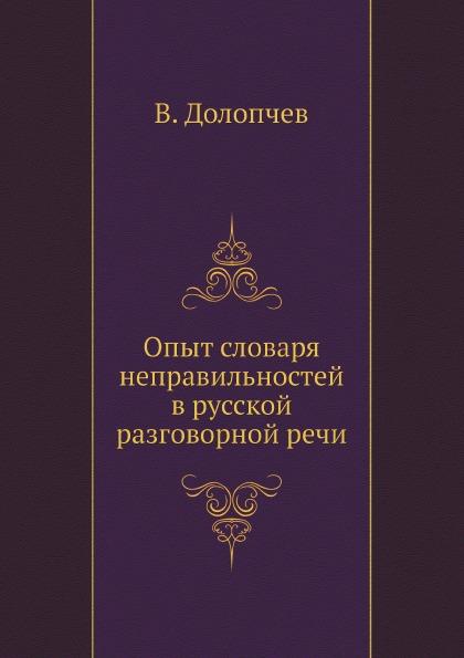 В. Долопчев Опыт словаря неправильностей в русской разговорной речи