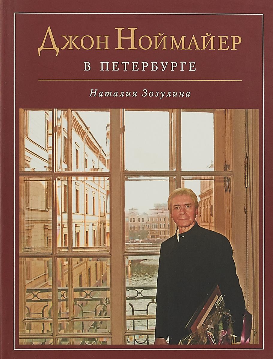 Джон Ноймайер в Петербурге